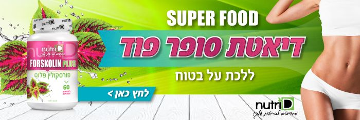 Super Food Diet Banner new1