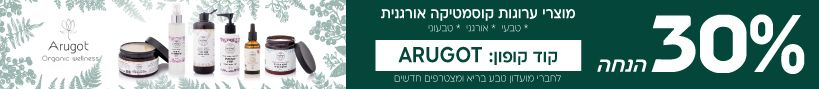 NutriD Product page Banner ARUGOT 819x88 new3