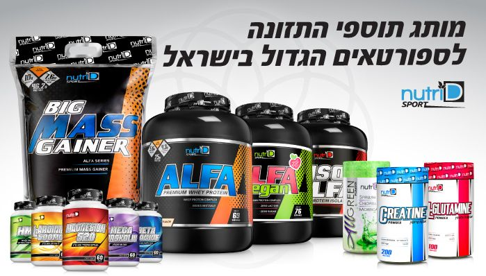 NutriD sport all products5a