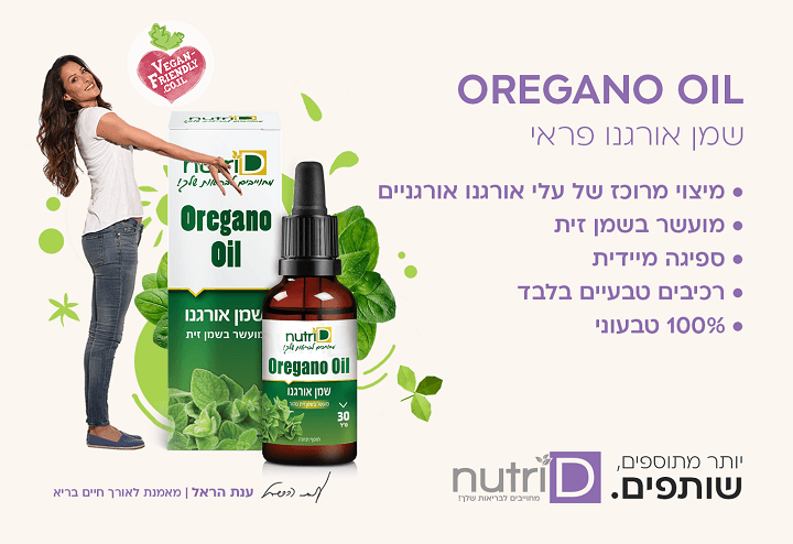 OREGANO OIL720