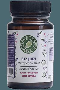 ויטמין B12 מתילקובלמין | B natural