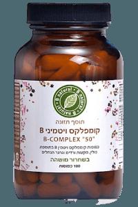 ויטמין B קומפלקס בשחרור מושהה | B natural