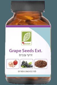 כמוסות תמצית זרעי ענבים | B natural