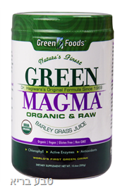 GREEN MAGMA | גרין מגמה אבקה 300 גרם