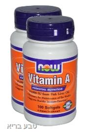 ויטמין A מארז זוגי