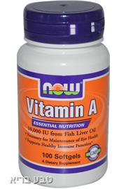 ויטמין A  - NOW