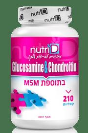 גלוקוזמין וכונדרואיטין MSM מארז 420 טבליות | Gloucosamine & chondroitin | נוטרי די