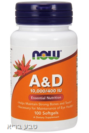 ויטמין A+D-  NOW