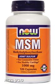 MSM 1000- NOW