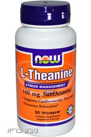 ל-תיאנין L-Theanine 90 כמוסות - NOW