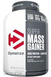 סופר מאס גיינר 2.7 קילו DYMATIZE - SUPER MASS