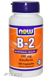 ויטמין B2 ריבופלאבין NOW