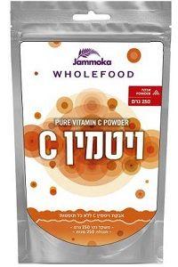 אבקת ויטמין C טבעונית ללא תוספות