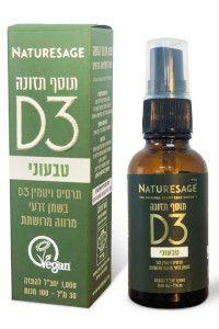 תרסיס ויטמין D3 טבעוני בשמן זרעי מרווה מרושתת   נייצ