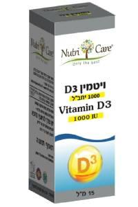 ויטמין D3 בטיפות | נוטרי קר