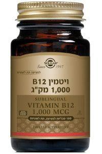 ויטמין B12 למציצה | סולגאר